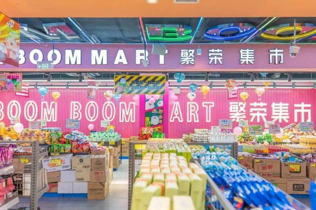 BoomBoomMart繁荣集市获数千万元Pre-A轮融资