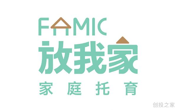 家庭托育共享平台放我家(FAMIC)完成数百万元天使轮融资