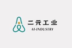 二元⼯业(AI Industry)完成1亿人民币A+轮融资
