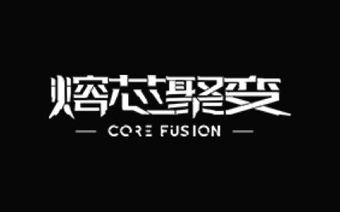 熔芯聚变(CoreFusion)完成战略融资