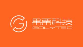 果栗科技(GolyTec)完成1000万元B轮融资