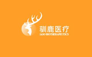 驯鹿医疗(IASO BIO)完成1.08亿美元C轮融资