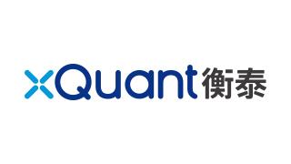 衡泰软件(xQuant)完成1.1亿人民币B轮融资