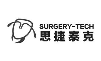 思捷泰克(SurgeryTech)获振德医疗战略投资